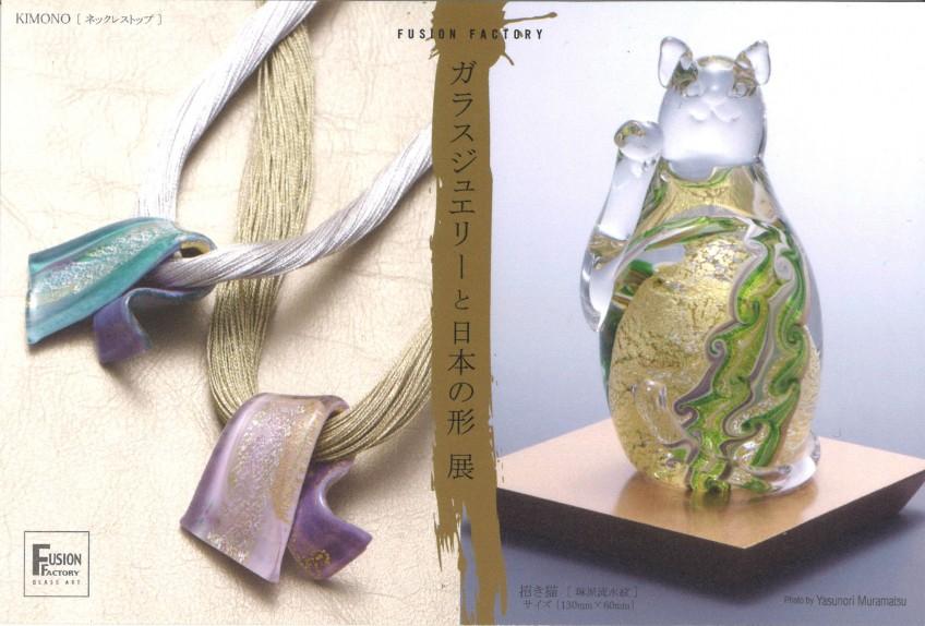 ガラスジュエリーと日本の形 展