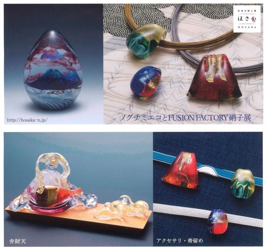 ノグチミエコとFUSION FACTORY ガラス展