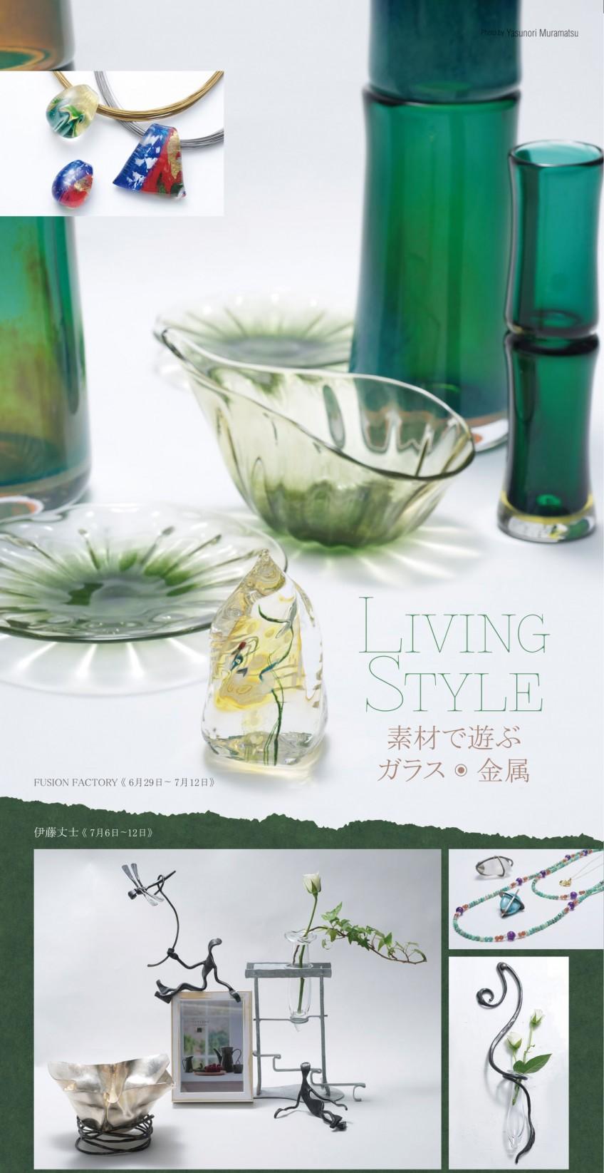 【素材で遊ぶ Living Style  ガラス•金属】