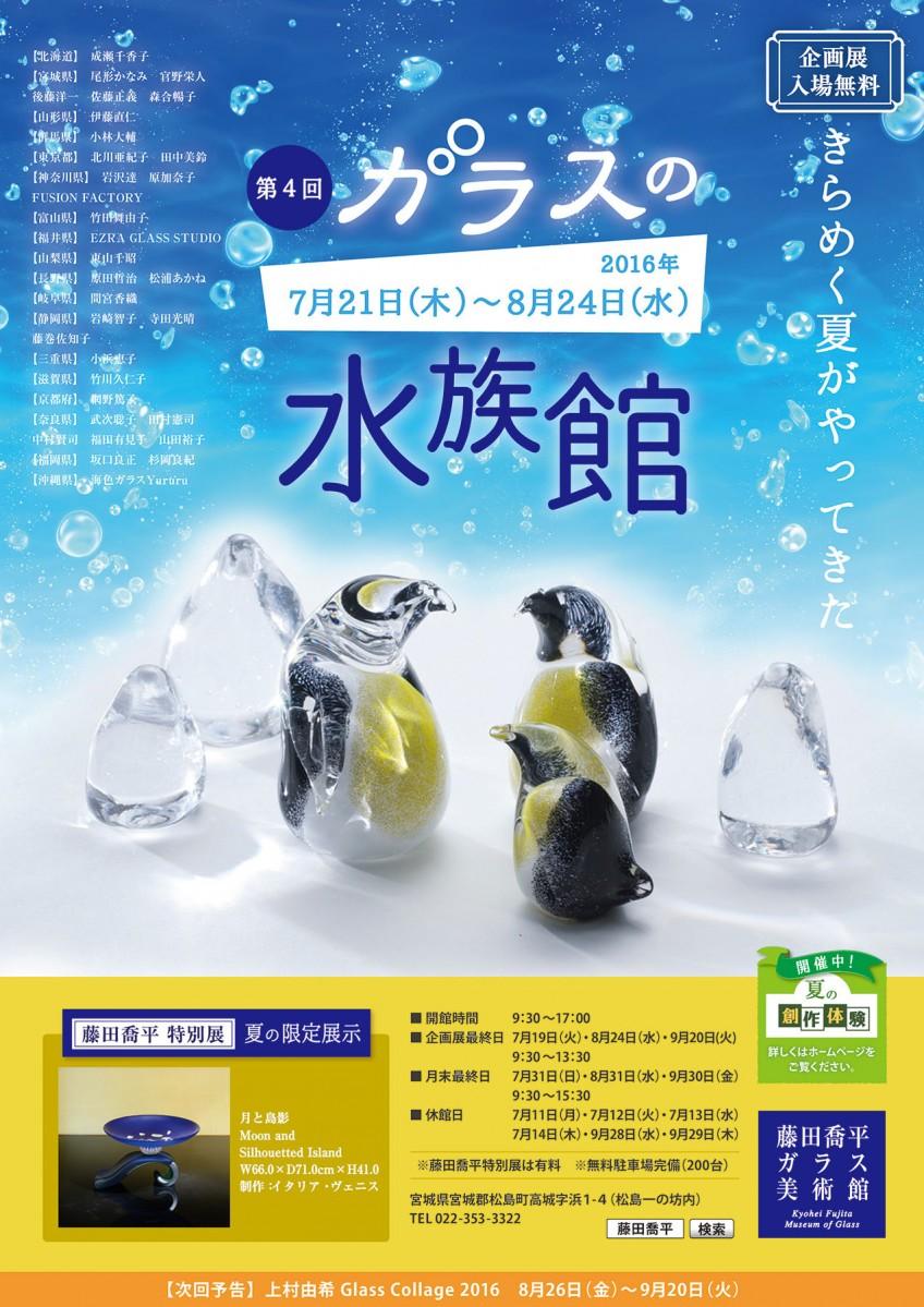 藤田喬平ガラス美術館「ガラスの水族館」