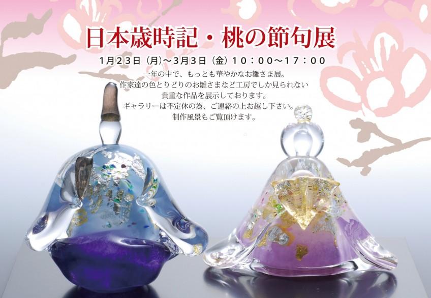 日本歳時記・桃の節句展
