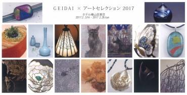 GEIDAI×アートセレクション2017