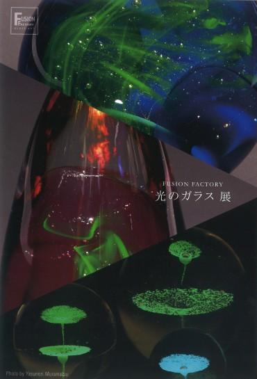 FUSION FACTORY 光のガラス展