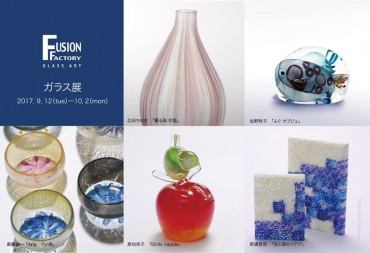 FUSION FACTORY ガラス展