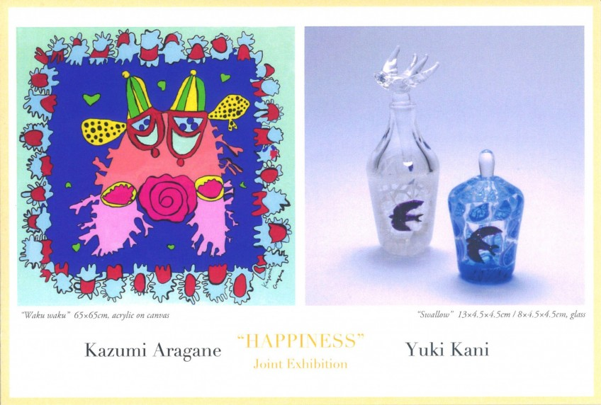 HAPPINESS〜幸福な気分〜 可児友紀二人展