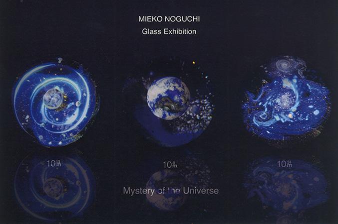 ノグチミエコ展 -Mystery of the Universe 宇宙の神秘-