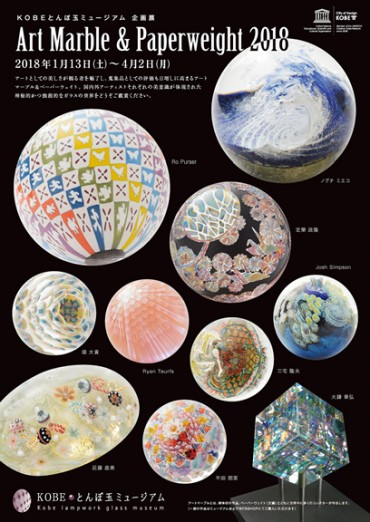 『ART MARBLE&PAPERWEIGHT 2018』