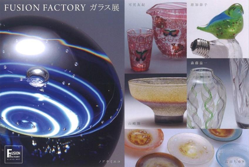 さいかや横須賀店 FUSION FACTORYガラス展