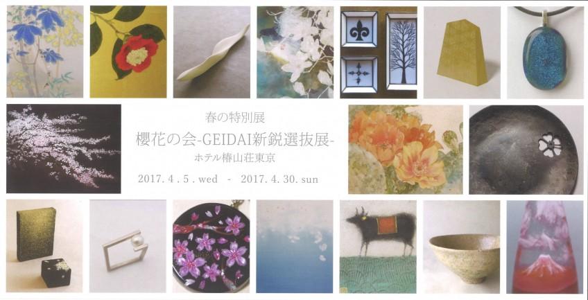 櫻花の会-GEIDAI新鋭選抜展-