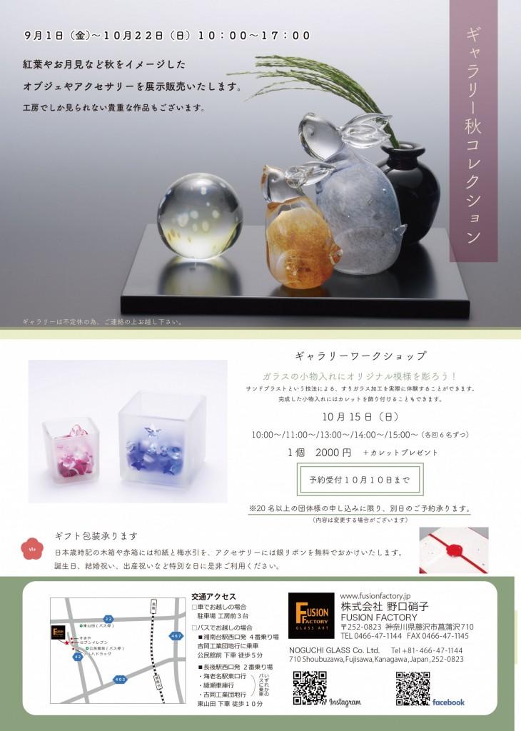 ギャラリー秋コレクションチラシ