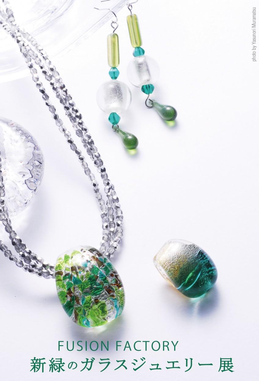 FUSION FACTORY 新緑のガラスジュエリー展